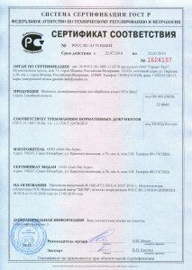 Сертификат на Жидкий концентрат для копытных ванн ХТА хуф ликвид