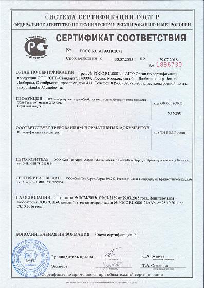 Сертифика на Пасту для копыт Зеленую