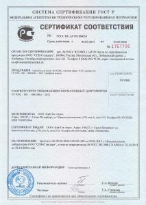 Сертификат на Порошок для копытных ванн Ти хекс