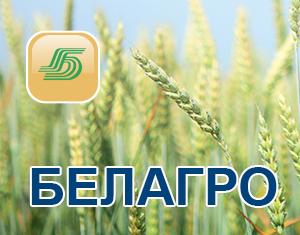 ООО АгриПО примет участие в выставке БелАгро — 2018