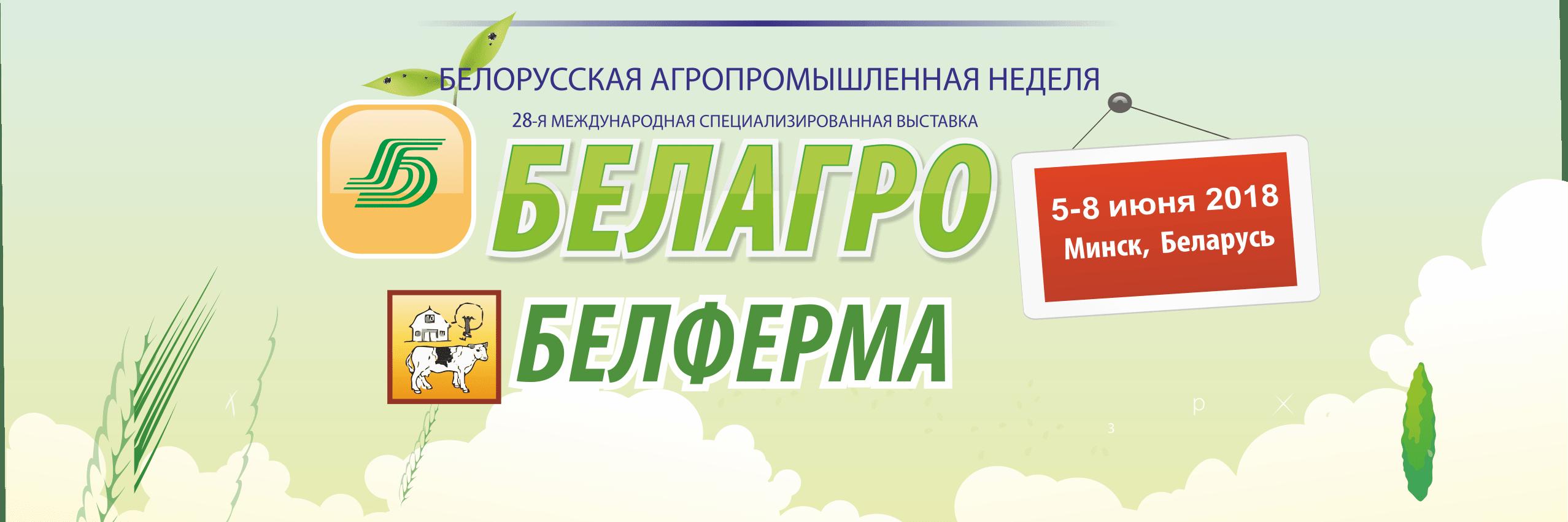 Белагро 2018